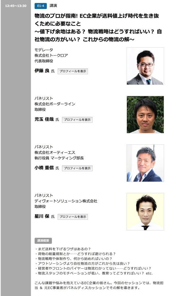 FireShot Capture 011 - ロジスティクス・SCM・流通分野のキーパーソンが_ - https___b-event.impress.co.jp_event_201711eclogi_